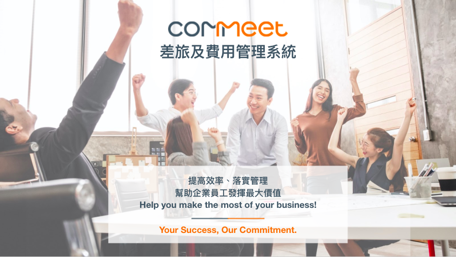 commeet, 企業轉型, 品牌再造, 品牌轉型