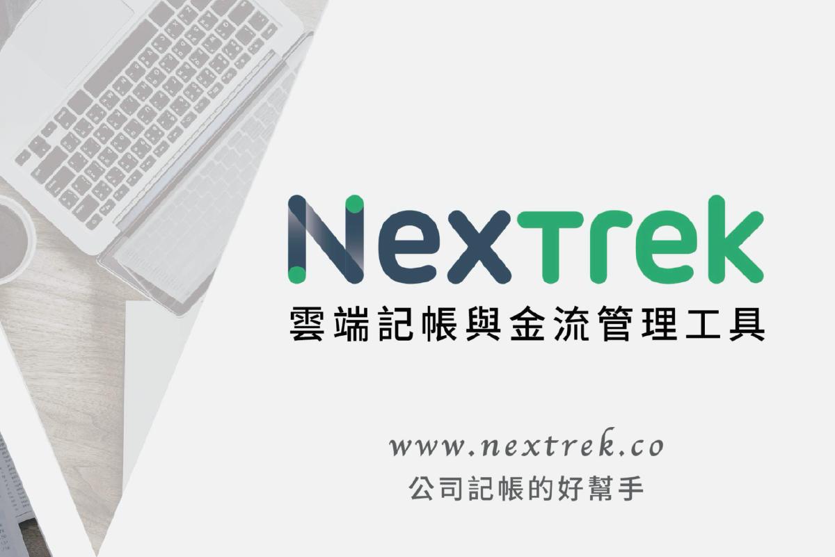 NexTrek封面